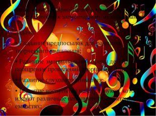 Цель: активное приобщение к музыке, развитие интереса и любви к элементарному