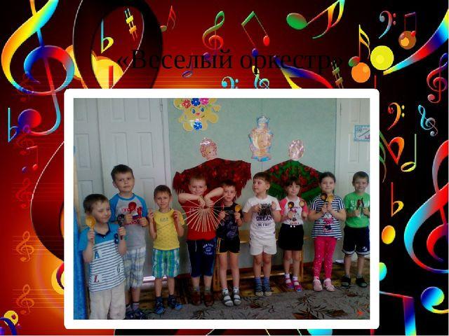 «Веселый оркестр» Музыкально-шумовые инструменты в детском саду