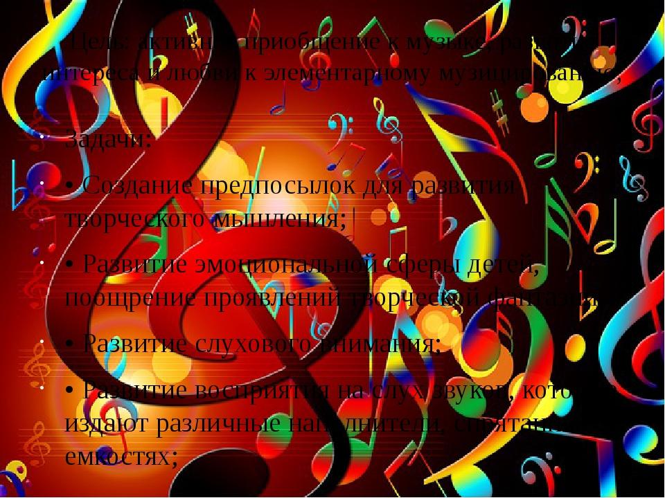Цель: активное приобщение к музыке, развитие интереса и любви к элементарному...