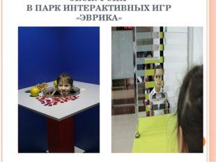 ЭКСКУРСИЯ В ПАРК ИНТЕРАКТИВНЫХ ИГР «ЭВРИКА»