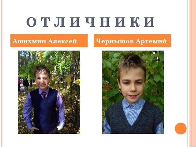 О Т Л И Ч Н И К И Ашихмин Алексей Чернышов Артемий