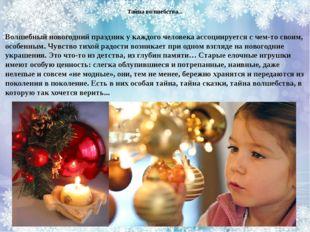 Волшебный новогодний праздник у каждого человека ассоциируется с чем-то свои