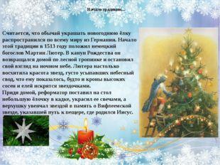 Считается, что обычай украшать новогоднюю ёлку распространился по всему миру