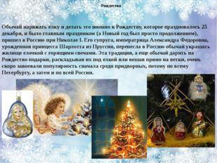 Обычай наряжать елку и делать это именно к Рождеству, которое праздновалось