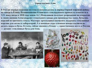 В России первые игрушки из стекла начали делать в период Первой мировой войны