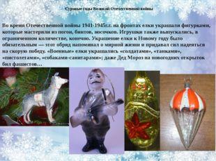 Во время Отечественной войны 1941-1945г.г. на фронтах елки украшали фигурками