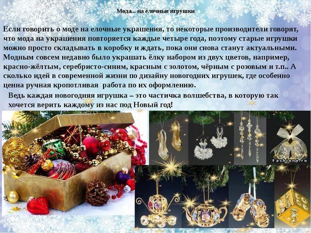Если говорить о моде на елочные украшения, то некотт, что мода на украшения п...