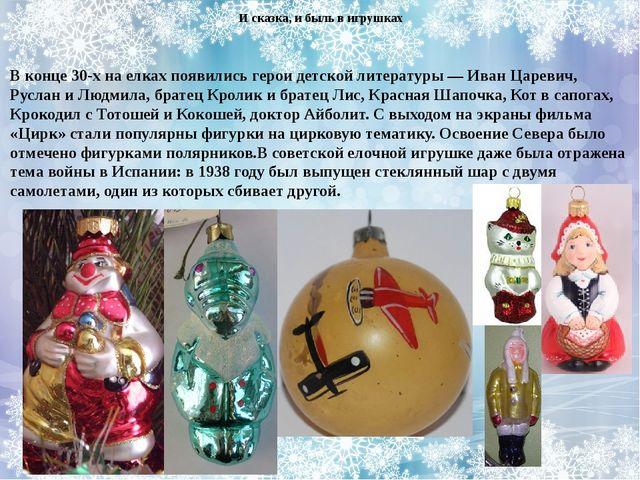 В конце 30-х на елках появились герои детской литературы — Иван Царевич, Русл...