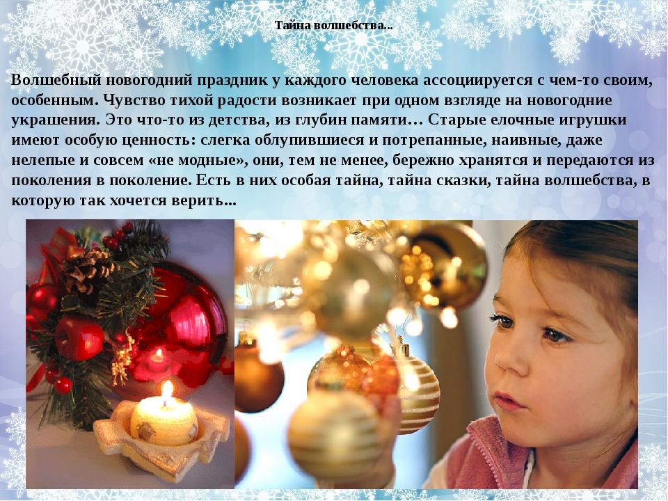 Волшебный новогодний праздник у каждого человека ассоциируется с чем-то свои...
