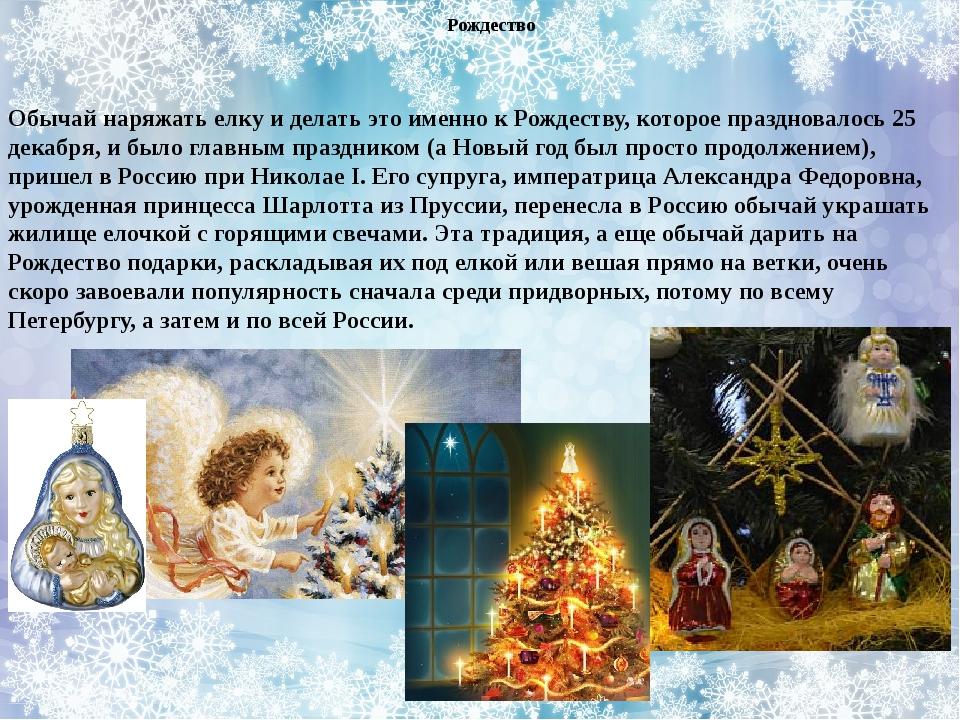 Обычай наряжать елку и делать это именно к Рождеству, которое праздновалось...