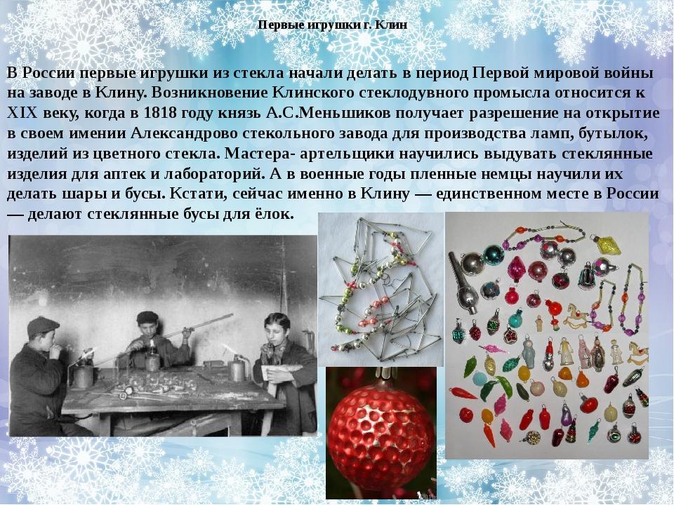 В России первые игрушки из стекла начали делать в период Первой мировой войны...
