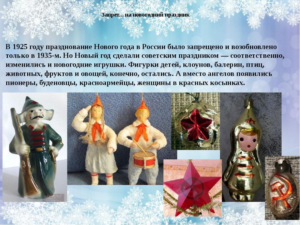 В 1925 году празднование Нового года в России было запрещено и возобновлено...