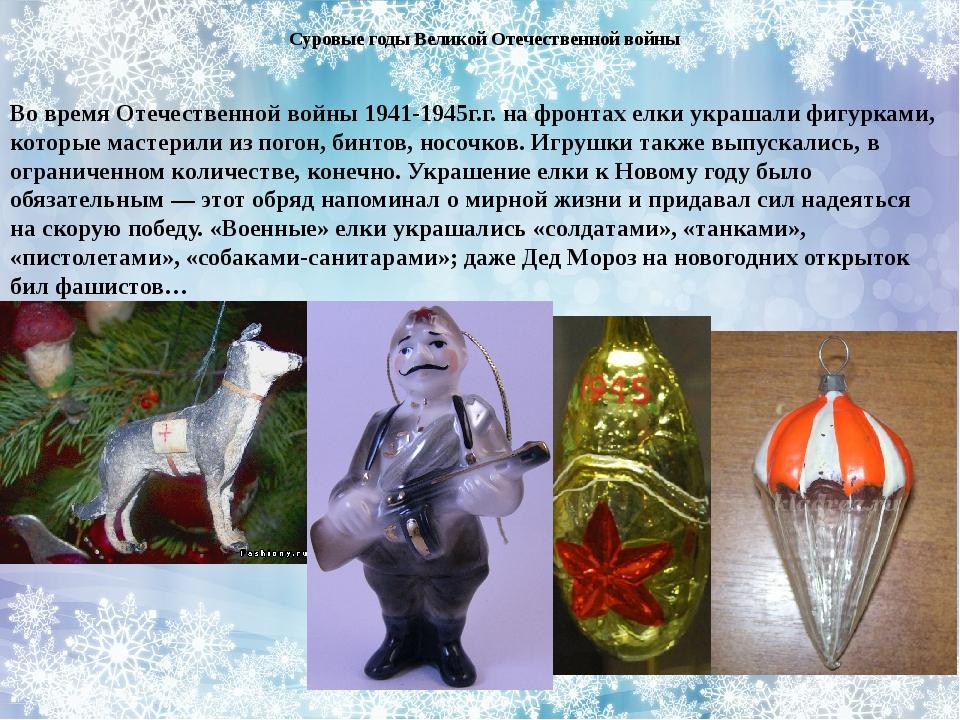 Во время Отечественной войны 1941-1945г.г. на фронтах елки украшали фигурками...