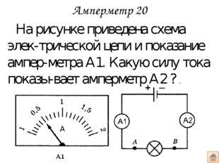 45 Почему амперметр нужно включать последовательно с прибором, в котором изме