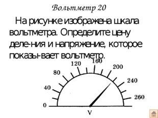 60 Какова сила тока в лампочке велосипедного фонарика, если при напряжение 4