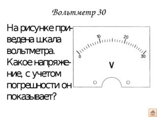 Использованы задачи из сборника: Л.А. Кирик физика 8 класс разноуровневые кон