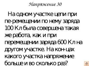 Напряжение 30 На одном участке цепи при пе-ремещении по нему заряда 100 Кл бы