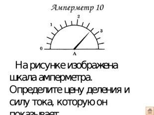 Вольтметр 10 На рисунке приведена схема электрической цепи и показание амперм
