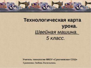 Учитель технологии МКОУ «Сухогаевская СОШ» Храпонова Любовь Васильевна. Техн