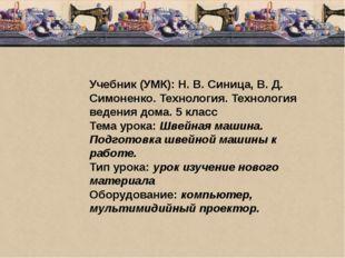 Учебник (УМК): Н. В. Синица, В. Д. Симоненко. Технология. Технология ведения