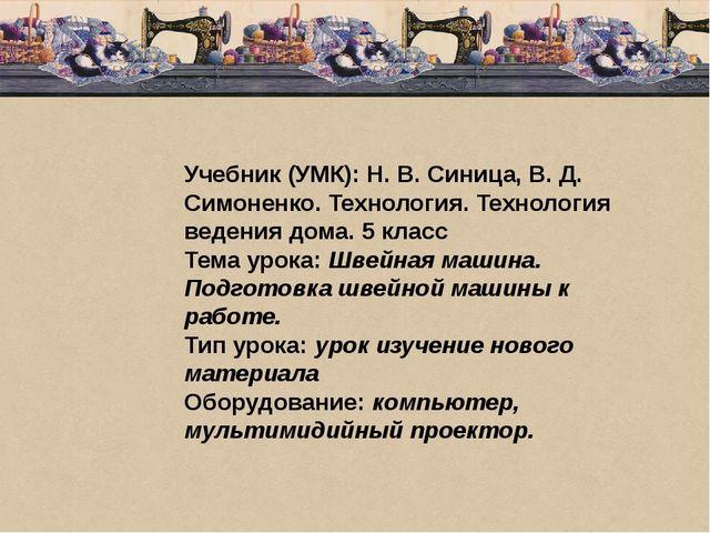 Учебник (УМК): Н. В. Синица, В. Д. Симоненко. Технология. Технология ведения...