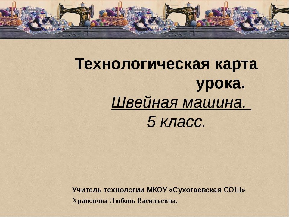 Учитель технологии МКОУ «Сухогаевская СОШ» Храпонова Любовь Васильевна. Техн...