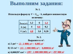 Используя формулу V = Sосн. · h, найдите неизвестную величину: № 1. 4,8 0,6 1