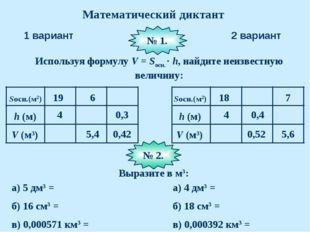Математический диктант 1 вариант 2 вариант Используя формулу V = Sосн. · h, н
