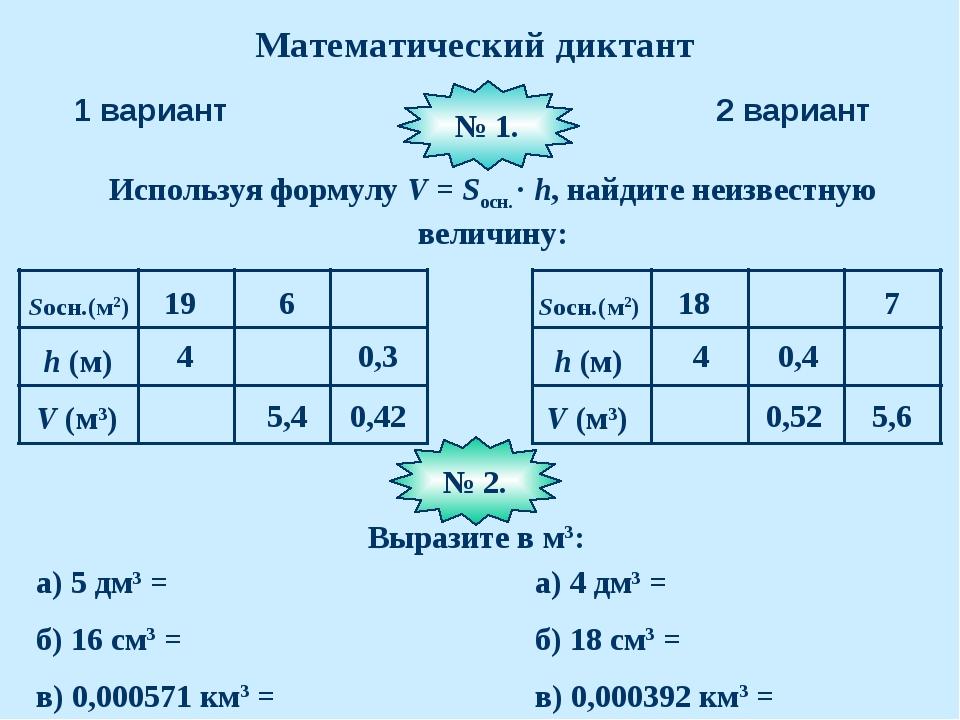 Математический диктант 1 вариант 2 вариант Используя формулу V = Sосн. · h, н...