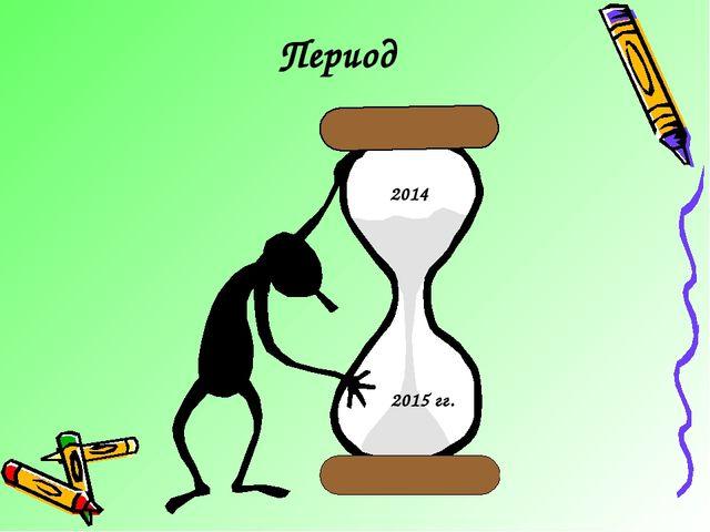 Период 2014 2015 гг.