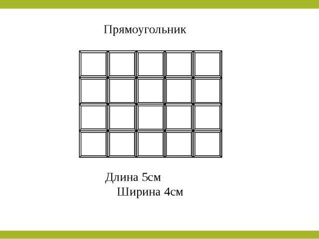 Прямоугольник Длина 5см Ширина 4см