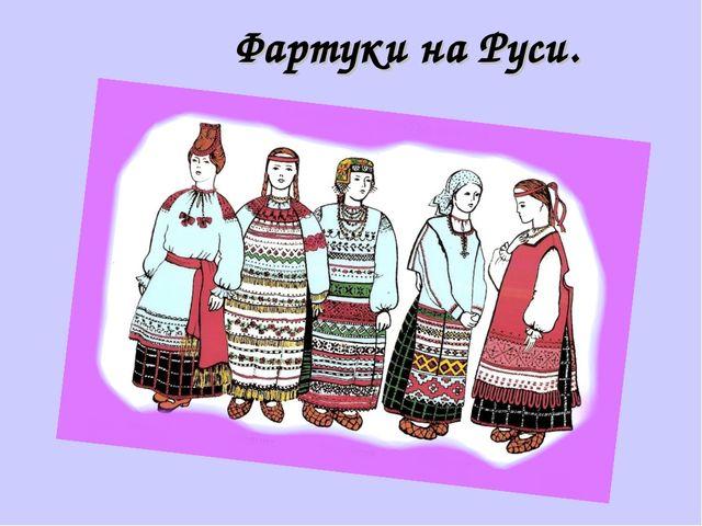 Фартуки на Руси.