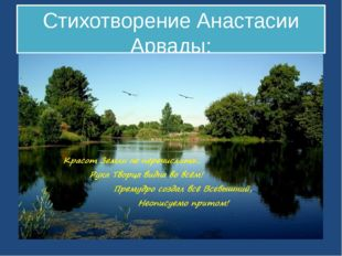 Стихотворение Анастасии Арвады: