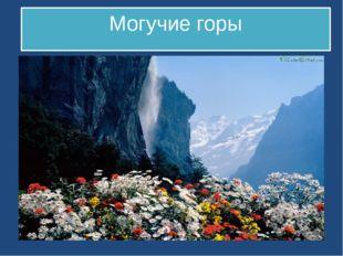 Могучие горы