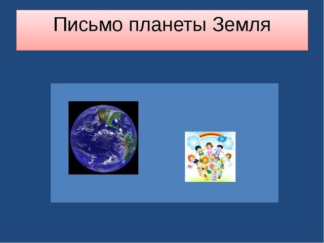 Письмо планеты Земля