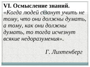 VI. Осмысление знаний. «Когда людей станут учить не тому, что они должны дума