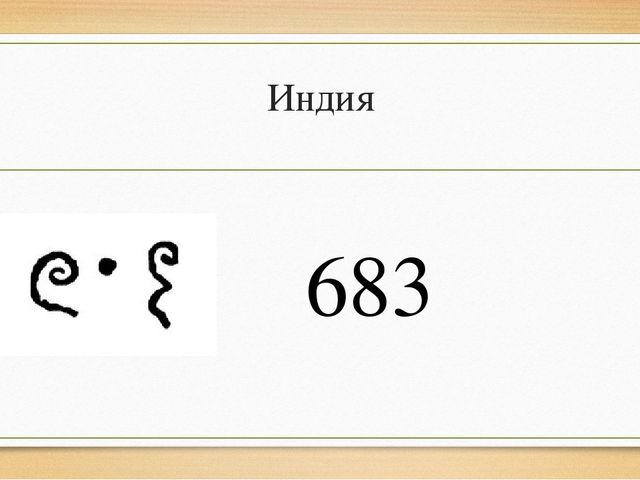 Индия 683