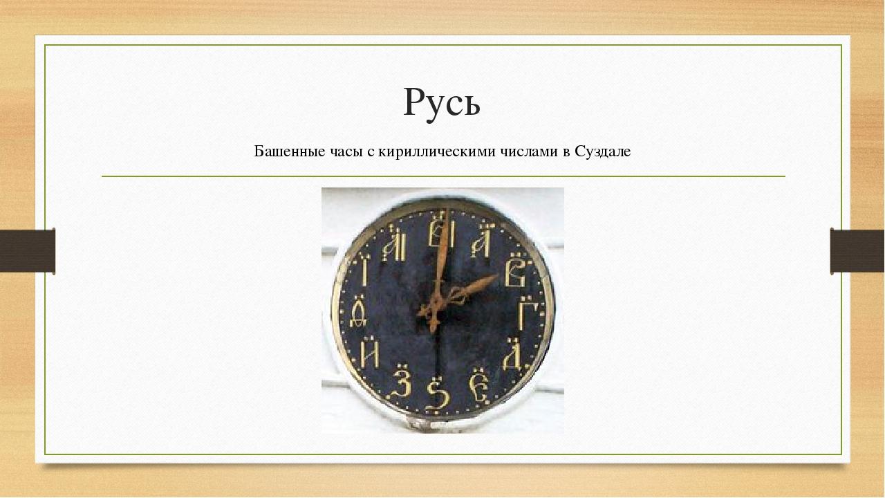 Русь Башенные часы с кириллическими числами в Суздале