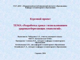 ГБУ ДПО «Мордовский республиканский институт образования» Кафедра гуманитарн
