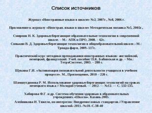 Список источников Журнал «Иностранные языки в школе» №2, 2007г., №8, 2006 г.