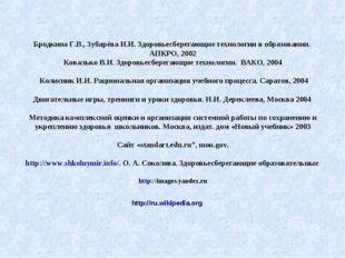 Бродкина Г.В., Зубарёва И.И. Здоровьесберегающие технологии в образовании. А