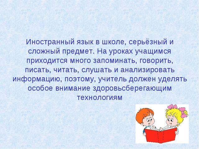 Иностранный язык в школе, серьёзный и сложный предмет. На уроках учащимся при...