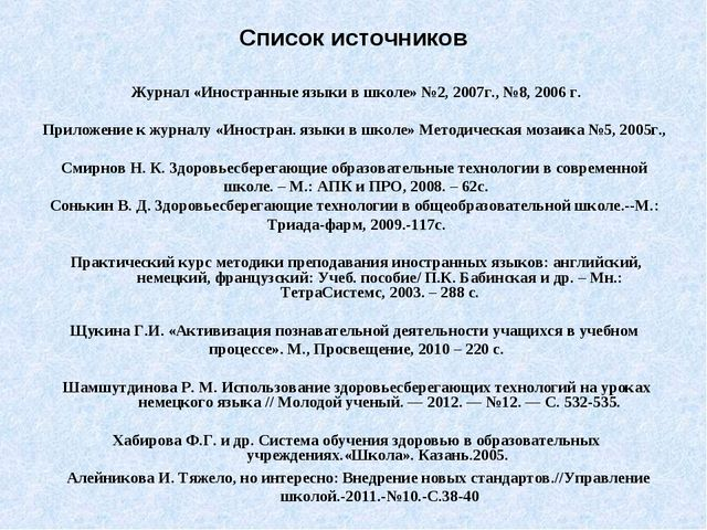 Список источников Журнал «Иностранные языки в школе» №2, 2007г., №8, 2006 г....