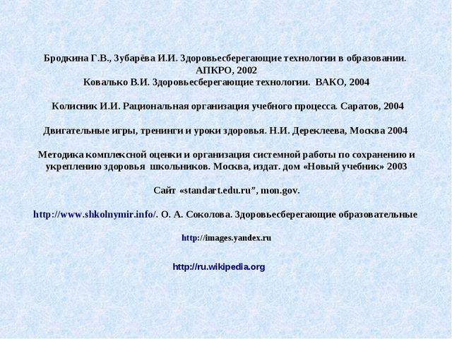 Бродкина Г.В., Зубарёва И.И. Здоровьесберегающие технологии в образовании. А...