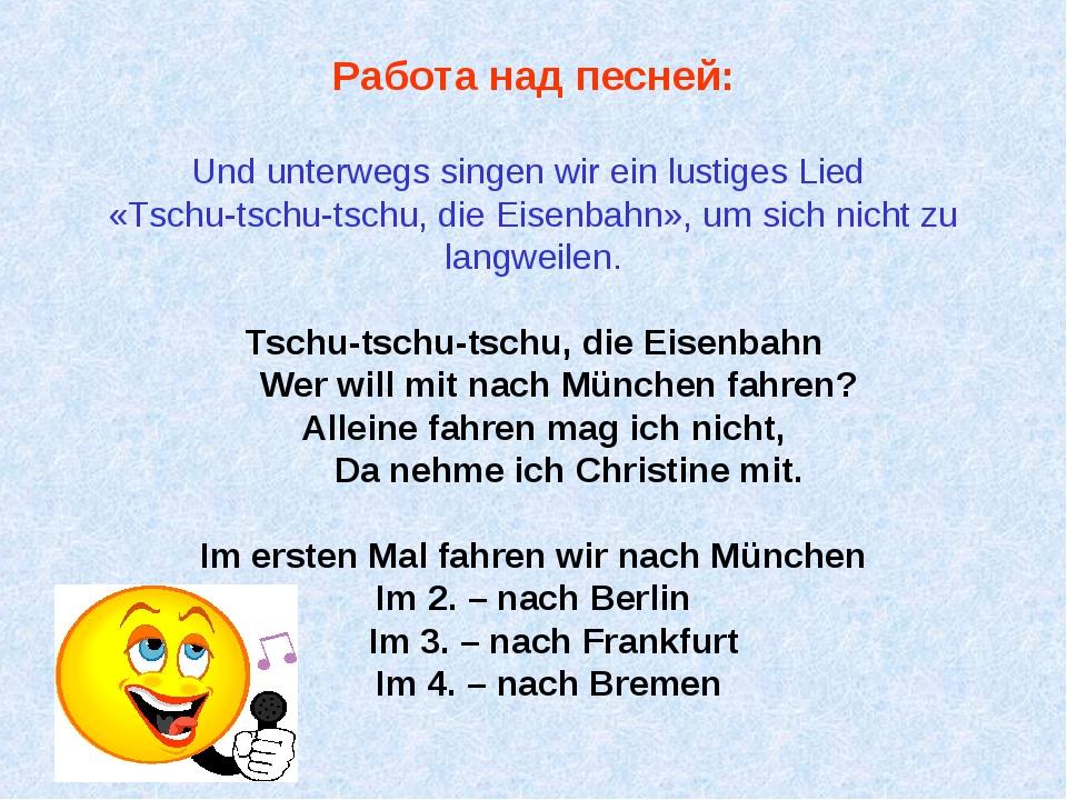 Работа над песней: Und unterwegs singen wir ein lustiges Lied «Tschu-tschu-t...