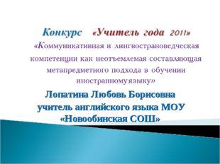 Лопатина Любовь Борисовна учитель английского языка МОУ «Новообинская СОШ»