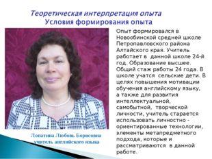 Опыт формировался в Новообинской средней школе Петропавловского района Алтайс