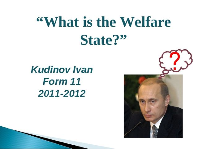 """What is the Welfare State?"" ? Kudinov Ivan Form 11 2011-2012"