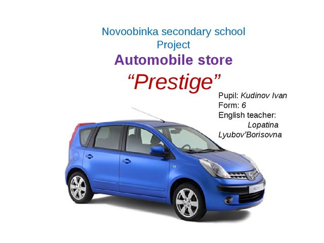 "Novoobinka secondary school Project Automobile store ""Prestige"" Pupil: Kudino..."
