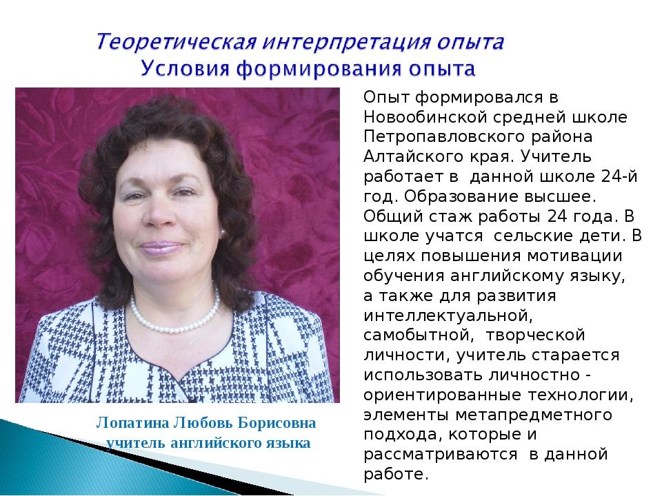 Опыт формировался в Новообинской средней школе Петропавловского района Алтайс...